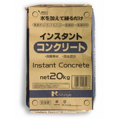 インスタントコンクリート    徳用セット