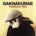 Travellin'Man/カンナグネ