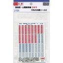 ATCハヤシ 東海道・山陽新幹線 ひかり 行先方向幕シールC(TS-P147)