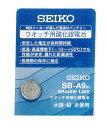 SEIKO 腕時計用酸化銀電池 SB-A9m SR44SW