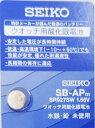 seiko セイコー ウォッチ用酸化銀電池 sb-apm sr927sw/395