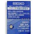 seiko セイコー ウォッチ用酸化銀電池 sb-arm sr516sw/317