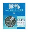 seiko セイコー ウォッチ用リチウム電池 sb-t19 br2412