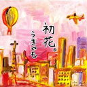 初花/CD/KRNK-002