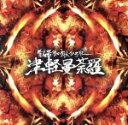 津軽曼荼羅/CD/YJHR-001