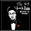 君にポキール/CD/YJHR-002