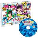 エビ中島!!!2~モラトリアムは永遠に…ディレクターズカット版~ Blu-ray4巻/Blu-ray Disc/BSDP-1068