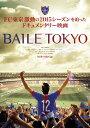 BAILE TOKYO/DVD/SDP-1177