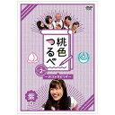 桃色つるべ~お次の方どうぞ~Vol.2 紫盤DVD/DVD/SDP-1191