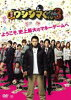 jlww-1184 DVD 映 闇金ウシジマくんPart3 邦