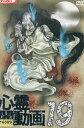 心霊闇動画19/DVD/SDPR-1190