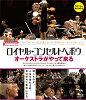 ロイヤルコンセルトヘボウ オーケストラがやってくる Concertgebouw O