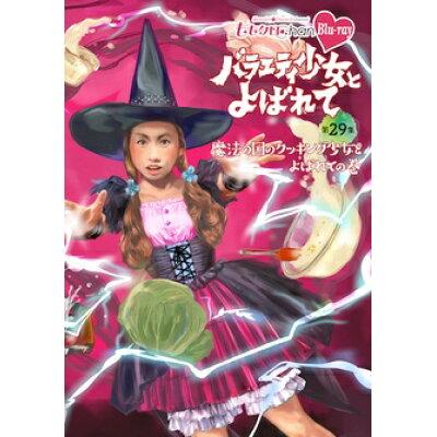 『ももクロChan』第6弾 バラエティ少女とよばれて Blu-ray 第29集~魔法の国のクッキング少女とよばれての巻~/Blu-ray Disc/SDP-1802B