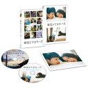 南瓜とマヨネーズ 豪華版Blu-ray/Blu-ray Disc/SDP-1806B