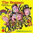 The Beggars / いきなりサンシャイン