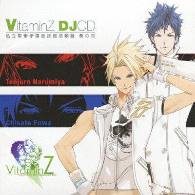 『Vitamin』シリーズ DJCD「私立聖帝学園放送部活動録」巻の壱/CD/FCCT-0105