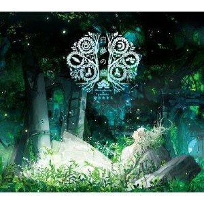 白夢の繭~Ricordando il passato~/CDシングル(12cm)/FFCT-0009