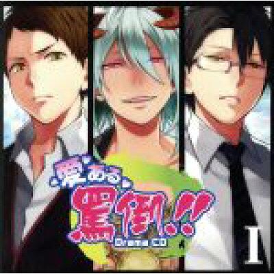 「愛ある罵倒!!」ドラマCD 第1巻/CD/FFCO-0032