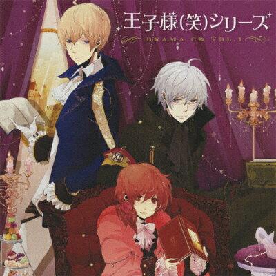 王子様(笑)シリーズ ドラマCD第1巻/CD/FCCN-0060