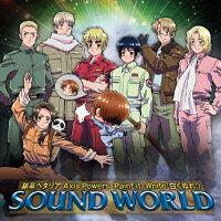 銀幕ヘタリア Axis Powers Paint it,White(白くぬれ!)サウンドワールド/CD/MFCM-0004