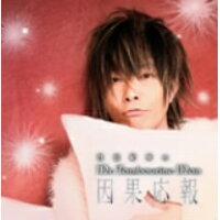 DJCD「谷山紀章のMr.Tambourine Man~因果応報~」/CD/FFCV-0011