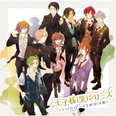 王子様(笑)シリーズ ドラマCD if ~王子様(笑)学園~/CD/FFCN-0007