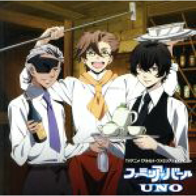 TVアニメ「アルカナ・ファミリア」DJCD「ファミリア・バール」UNO/CD/FFCM-0030
