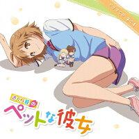 「さくら荘のペットな彼女」ドラマCD 第2巻/CD/MFCZ-1026