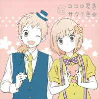 ドラマCD ココロ君色サクラ色/CD/FFCC-0028