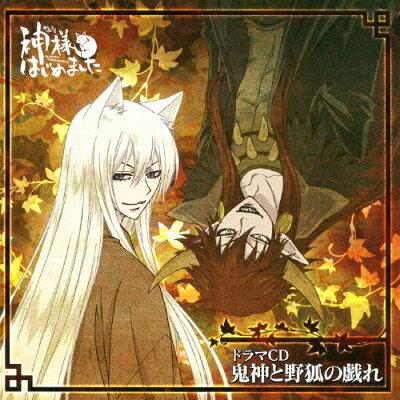 ドラマCD「神様はじめました」鬼神と野狐の戯れ/CD/FCCM-0351