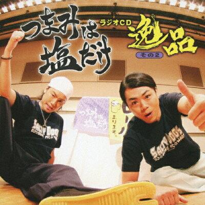 「つまみは塩だけ」ラジオCD「逸品」その2/CD/FFCO-0094