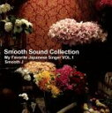 Smooth Sound Collection My Favorite Japanese Singer Vol.1/CD/ECLOVE-001