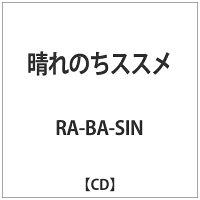 晴れのちススメ/CDシングル(12cm)/ML-1067