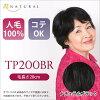 人毛レミーヘアー100% かつら ウィッグ 全かつら 女性用 ヘアピース 毛長さ20cm ナチュラルブラック TP200BR