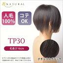 人毛レミーヘアー100% かつら ウィッグ 部分かつら 女性用 ヘアピース 毛長さ16cm ナチュラルブラック TP30