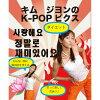 ライラック キム・ジヨンのK-POPビクス DVD