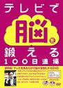 川島隆太教授のいきいき脳体操 テレビで脳を鍛える100日道場/DVD/OXOA-00010