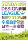 せんだいデザインリーグ2010 卒業設計日本一決定戦 ~発見!僕らの未来建築~/DVD/OXOA-00012