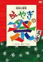 懐かしのせんだい・みやぎの映像集 昭和の情景 みやぎの祭/DVD/OXOA-00022