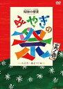 懐かしのせんだい・みやぎ映像集 昭和の情景 みやぎの祭 其ノ弐/DVD/OXOA-00024
