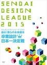 せんだいデザインリーグ2015 卒業設計日本一決定戦 創れ!僕らの未来都市/DVD/OXOA-00027