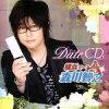 デートCD vol.1 横浜で…森川智之/CD/ETT-005
