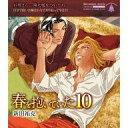 ドラマCD 春を抱いていた10/CD/ETT-009