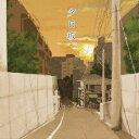 夕日坂/CDシングル(12cm)/GNDR-0003