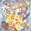 ねこのかんづめプレミアム/CD/GNOP-0001