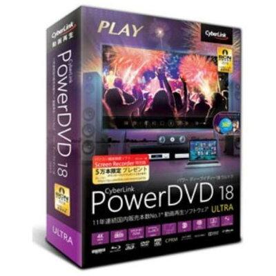 サイバーリンク 〔Win版〕 PowerDVD 18 Ultra 通常版 Windows用