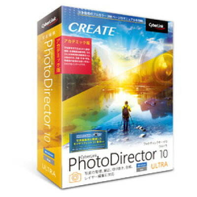 サイバーリンク CyberLink PhotoDirector 10 Ultra アカデミック版