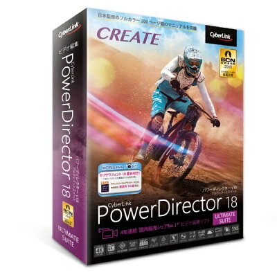 サイバーリンク PowerDirector18UltimateSuite通常