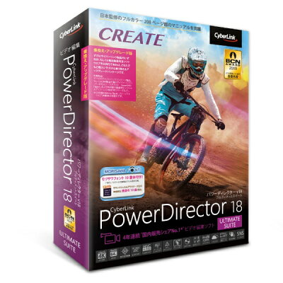 サイバーリンク PowerDirector18UltimateSuite乗換/UPG