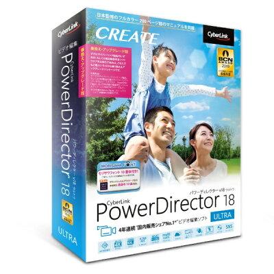 サイバーリンク PowerDirector 18 Ultra 乗換え・アップグレード版